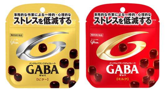 「ストレスが減る」という夢のようなチョコレートーー「GABA」が機能性表示食品へと進化!