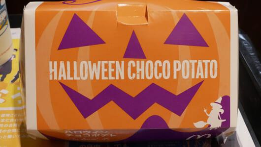 マクドナルド流ハロウィン限定メニューとは――ポテト×パンプキン×チョコの三重奏がたまらない