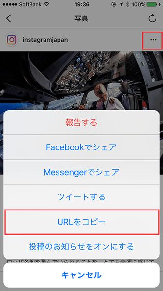 ↑インスタグラムで保存したい写真を表示し、メニューアイコンをタップ。続いて、「URLをコピー」をタップする