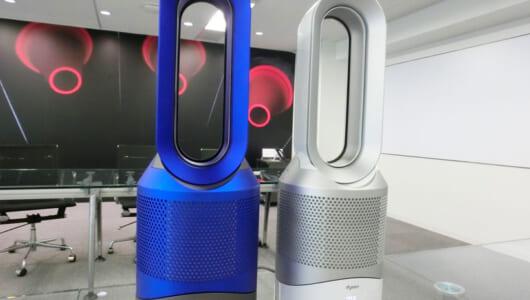 1台で「安心」が買える! Dyson Pure Hot+Cool Linkは温・冷・清&スマホ連携の全部入り!