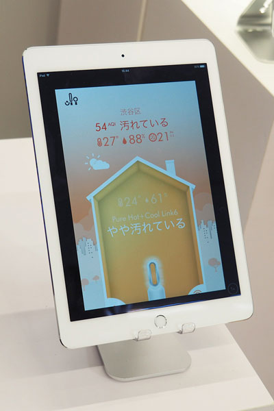 スマートフォンやタブレットで使用可能な専用アプリ。現在の室内の空気環境のほか、家の外の状況まで表示できる