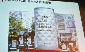 明日から新宿がコーヒーの街になる!? 「常識が変わる」と意気込むキリンのサンプル缶をゲットすべし