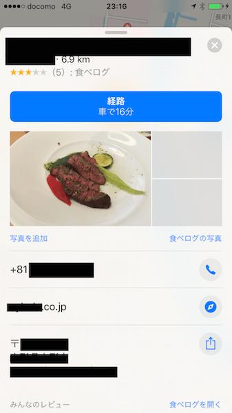 20160930_ono4_6