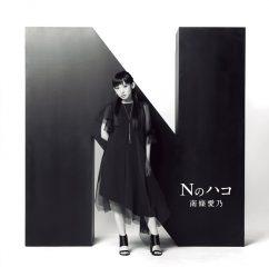 ↑2ndフルアルバム「Nのハコ」(通常版:3240円)が絶賛発売中。初回限定盤(6264円)には約126分 にも及ぶライブ映像やフォトブックが封入