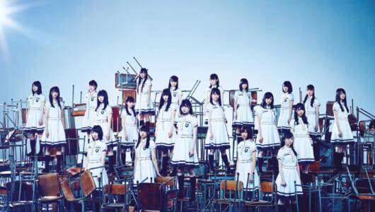 欅坂46はなぜこれだけ愛されるのか? トップアイドルグループの人気の理由に迫る!
