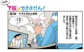 """【漫画】印刷会社の営業マンが100%遭遇する""""ニュアンス赤字""""とは? 『今日も下版はできません! 』 第2話"""