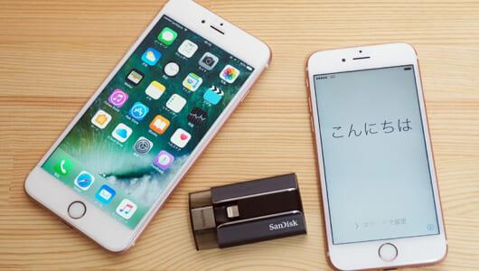iPhone機種変前のバックアップにはサンディスク 「iXpand」が便利!