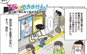 """【新連載】""""印刷業界あるある""""が炸裂する漫画「今日も下版はできません! 」 第1話「気になっちゃうんです!」"""