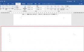 えっ! Wordでこんなことできるの!? 縦向き文書に横向きページを差し込む便利ワザ