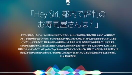 【いまさら聞けない】iOS 10でSiriがパワーアップ! 様々なアプリと連携可能に