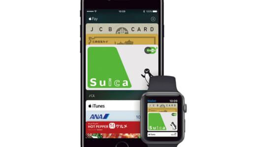 iPhone 7&Apple Payで使うべきお得クレカ3選ーー電子マネーのプロが注意点と併せて解説
