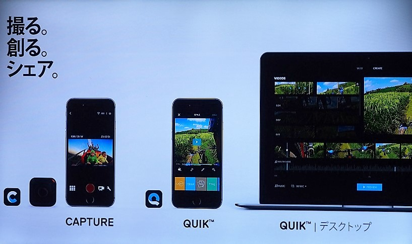 ↑GoProをリモート操作したり、写真を取り込んだりできる「CAPTURE」と、動画編集アプリの「QUIK」