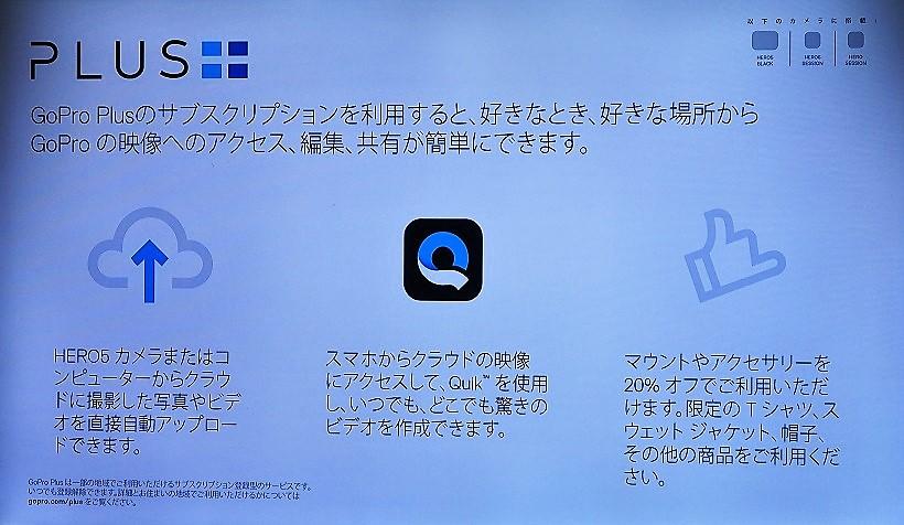 ↑GoProで撮影した写真や動画を保存できるクラウドサービスGoPro Plus