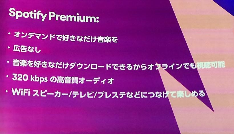 ↑「Spotify Premium」はオンデマンド再生・オフライン再生が利用可能