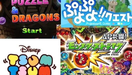 【いまさら聞けない】iPhoneで遊べる人気のパスルゲームアプリ ベスト5