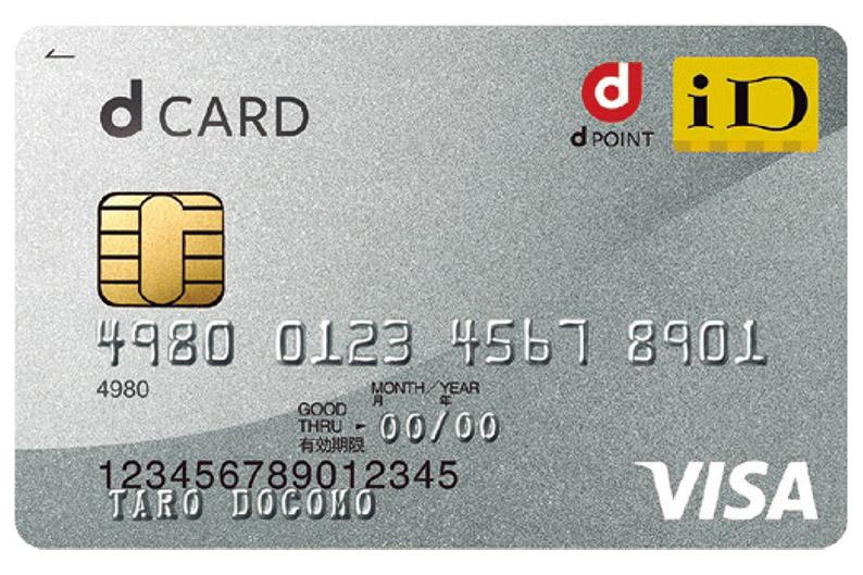 ↑dカード