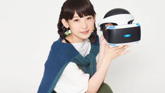 巨大ベヒーモスに「こえー!」人気声優・南條愛乃のPS VR体験を動画でお届け!【インタビュー完全版】