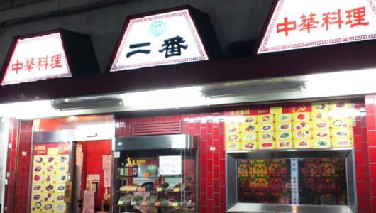 中華料理屋に「一番」が多いナゾを追え! 取材の結果、町中華の「いま」が見えてきた
