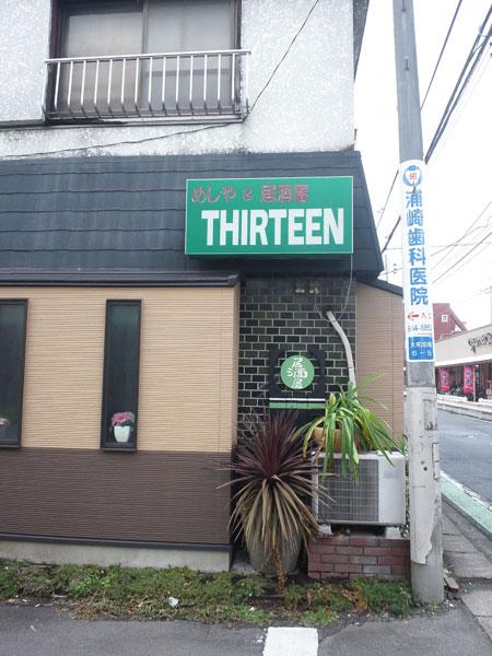 ↑町中華にモダンな印象が加わった「十三番」