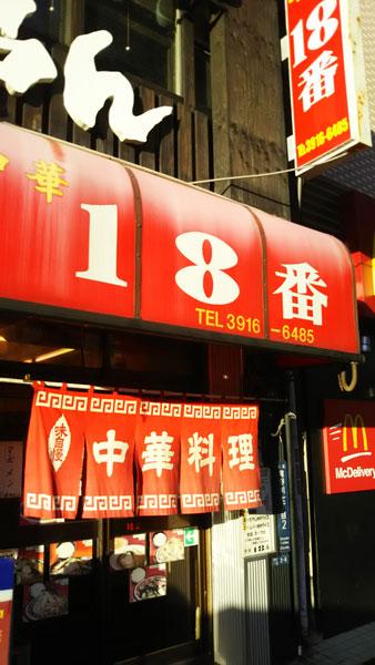 ↑「十八番」のすぐ近くにある「18番」