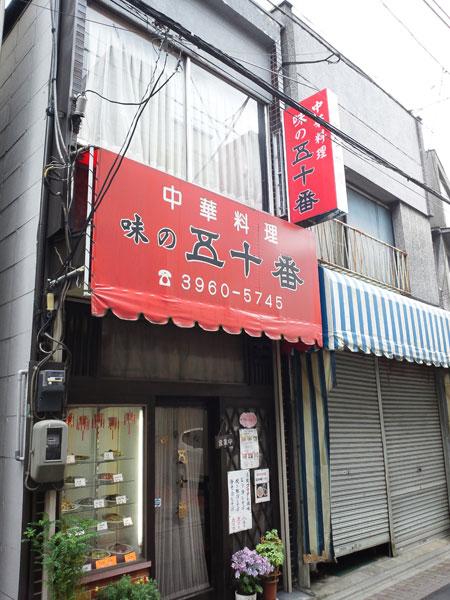 ↑「味の五十番」は昭和の雰囲気が漂い渋いイメージ