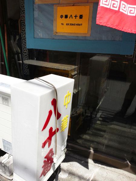↑上から目線の写真で申し訳ないが、シンプルな看板の「中華八十番」