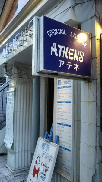↑中華街付近にあるバー兼喫茶店「アテネ」