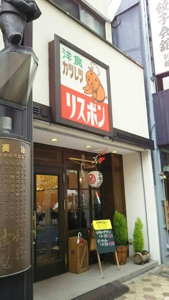 ↑ポルトガルとは関係いものの、名物洋食店として名高い浅草の「リスボン」
