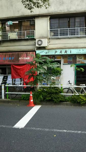 ↑昭和な雰囲気の建物にエメラルドグリーンが映える「PARI」