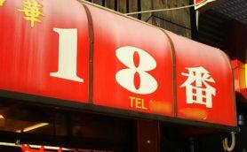 中華料理屋には「番」の付く店名が多いーーので一番から順番に巡ってみた【最終章・18番~】