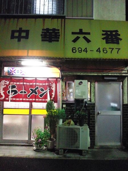 ↑番付的には控えめだが、太いゴシック体で店名を主張する「中華六番」