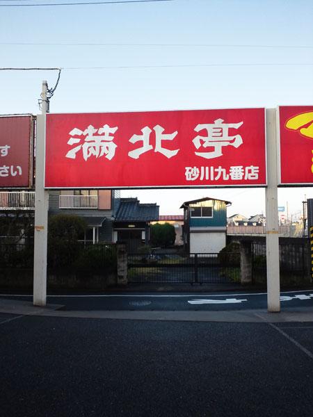 ↑苦肉の策で食べに行った「港北亭砂川『九番』店」