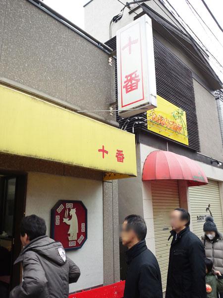 ↑行列も出来る有名店「十番」