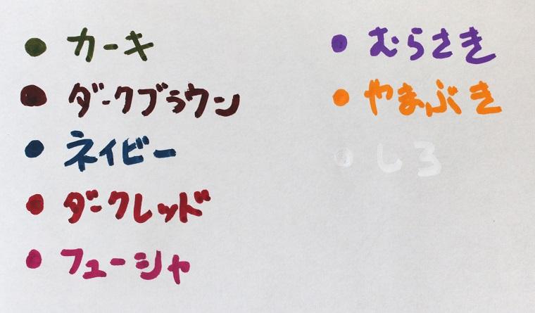 ↑個人的には、ダークレッドとフューシャの発色がとても良いと感じた