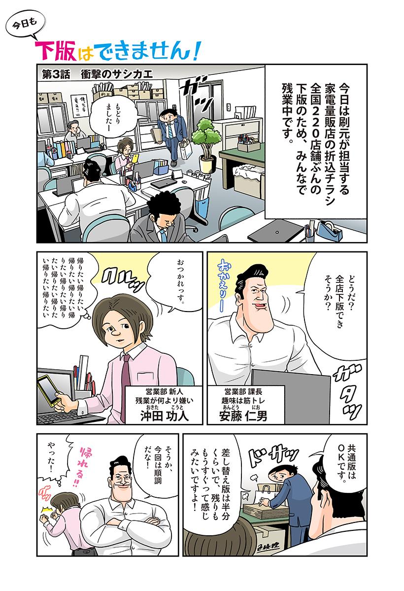 20161003_Y04_01 (1)