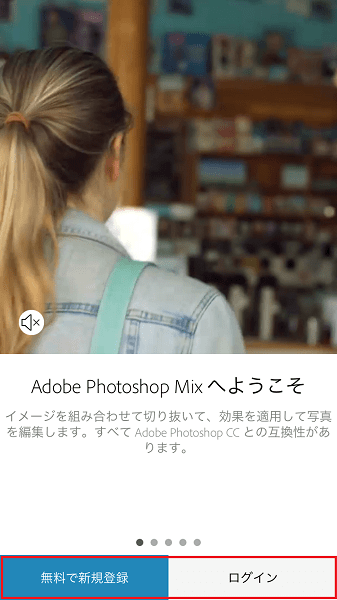 ↑アプリを起動すると、ログインを求められます。Adobe IDを持っていない場合は「無料で新規登録」、持っている場合は「ログイン」をタップ