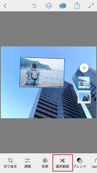↑写真を選び終えたら、切り抜きたい写真のサムネイルをタップ「選択範囲」をタップする