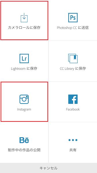 ↑インスタグラムで投稿する場合は「Instagram」をタップ。合成した写真が端末に保存する場合は「カメラロールに保存」をタップする