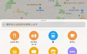 【いまさら聞けない】iPhoneの「マップ」が進化! iOS 10より乗り換え案内や周辺施設検索にも対応