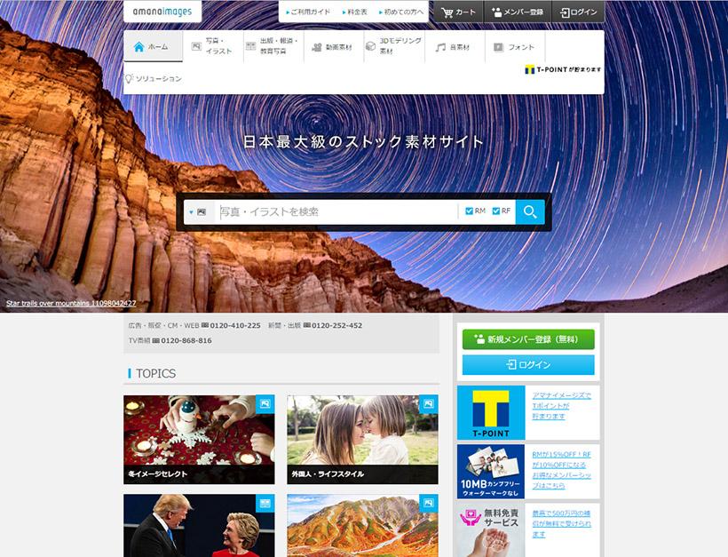 ↑ストックフォトサービス「アマナイメージズ」のサイト画面