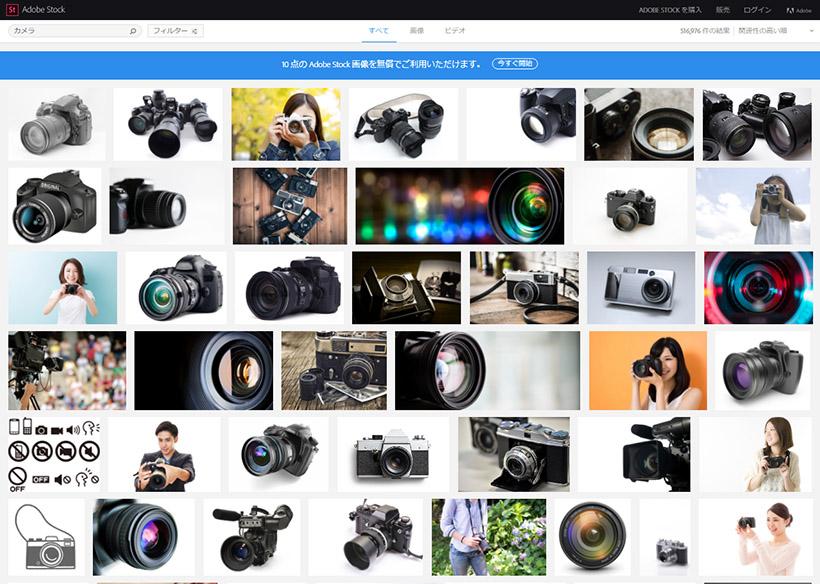 ↑ストックフォトサービス「Adobe Stock」で「カメラ」と検索した画面。たくさんの素材が販売されている