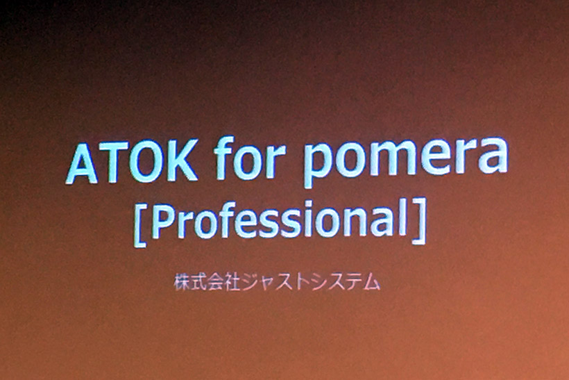 ↑ポメラDM200に搭載されたATOK for pomera [Poffesionl]
