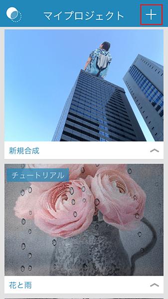 ↑「マイプロジェクト」画面で「+」をタップし、「iPhoneから」→「カメラロール」で加工したい写真を選ぶ