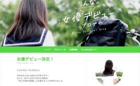 人工知能が女優デビュー!? 人気女子高生AI「りんな」が10・8『世にも奇妙な物語』に出演