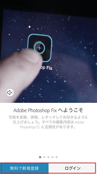 ↑アプリを起動すると、ログインを促されます。Adobe IDを持っていない場合は「無料で新規登録」、持っている場合は「ログイン」をタップ