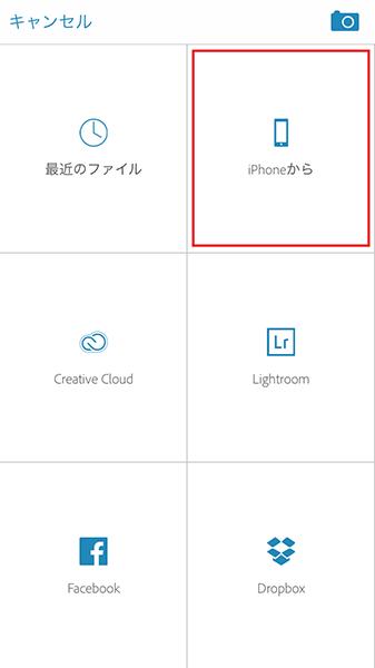 ↑「iPhoneから」→「カメラロール」の順にタップし、写真を選ぶ