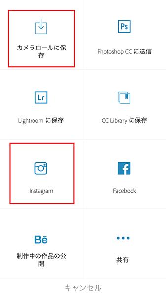 ↑インスタグラムに投稿するなら「Instagram」をタップ。端末に保存する場合は「カメラロールに保存」をタップする