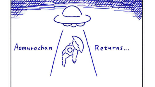 連載漫画「あおむろちゃん リターンズ」Vol.03「ストレッチ」