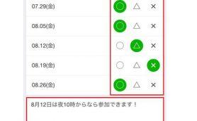 トークだけじゃないLINEの便利機能まとめ――翻訳やスケジュール調整もできる!! 【LINE保存版】