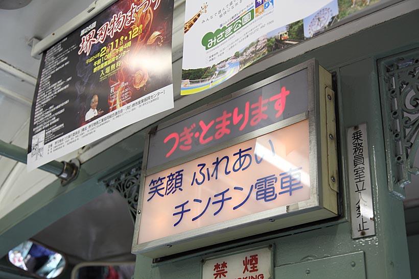 ↑「笑顔 ふれあい チンチン電車」。車内の表示も味があって気分が和らぐ